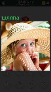 девочка одела шляпу от солнца