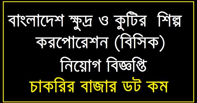 বাংলাদেশ ক্ষুদ্র ও কুটির শিল্প করপোরেশন (বিসিক) নিয়োগ বিজ্ঞপ্তি ২০২১ - Bangladesh Small and Cottage Industries Corporation (BSIC) Job Circular 2021