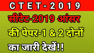 CTET ANSWER KEY 2019 !! Official Answer Key CTET 2019 !! Paper–1 & 2 Both