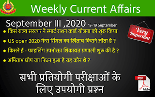 Weekly Current Affairs Quiz ( September III , 2020 )