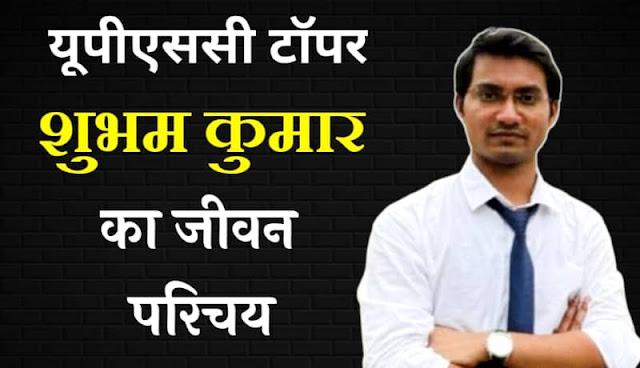 Shubham kumar upsc topper biography in hindi, upsc topper shubham kumar