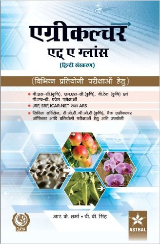 plumbing books in hindi pdf free download