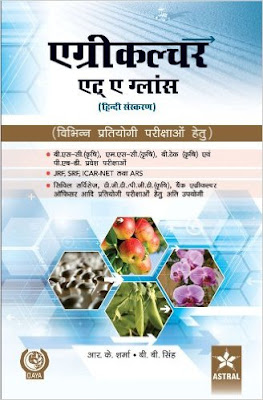 Download Free Agriculture at a Glance (Hindi) by R. K. Sharma Book PDF