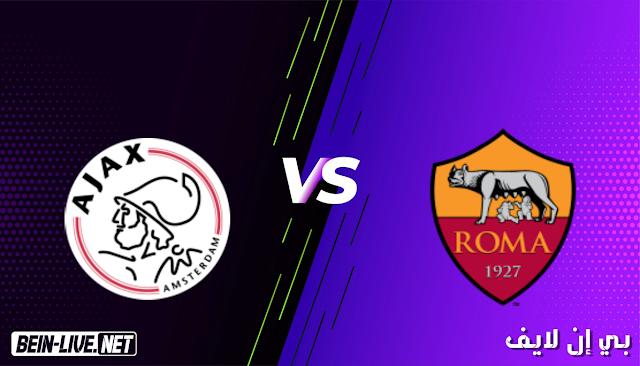 مشاهدة مباراة روما واياكس امستردام بث مباشر اليوم بتاريخ 15-04-2021 في الدوري الاوروبي