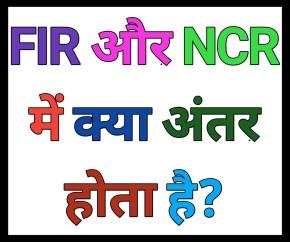 FIR और NCR में क्या अंतर है.. What Is Difference FIR Or NCR?