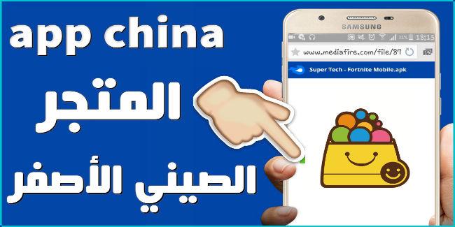 تحميل تحميل المتجر الصيني app china معرب 2021 كاملا للاندرويد