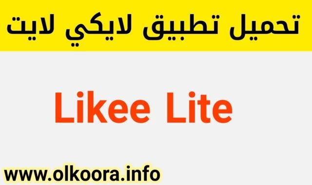 تحميل تطبيق لايكي لايت / تنزيل تطبيق Likee Lite آخر اصدار 2021 للأندرويد و للأيفون