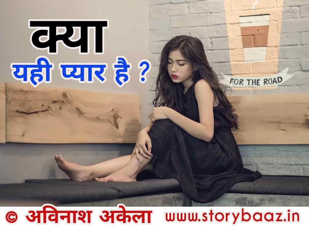 kya-yahi-pyaar-hai-author-avinash-akela-best-hindi-love-story-new-hindi-love-stories-in-hindi-feeling-love