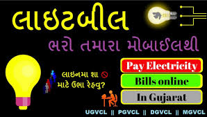"""How To Pay Electricity Bill Payment """"GUVNL"""" Application ?"""