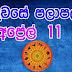 Lagna Palapala 2020-04-11| ලග්න පලාපල | රාහු කාලය | Rahu Kalaya 2020