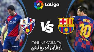 مشاهدة مباراة برشلونة وهويسكا بث مباشر اليوم 03-02-2021 في الدوري الإسباني