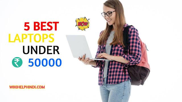 15 Best Laptops under ₹50000 in India (2020)