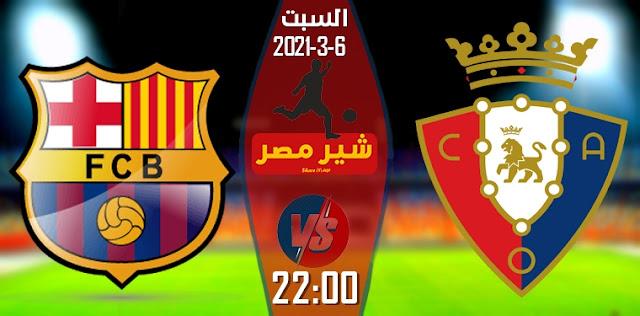 نتيجة مباراة برشلونة ضد أوساسونا اليوم السبت 6-3-2021 فى الدوري الاسباني