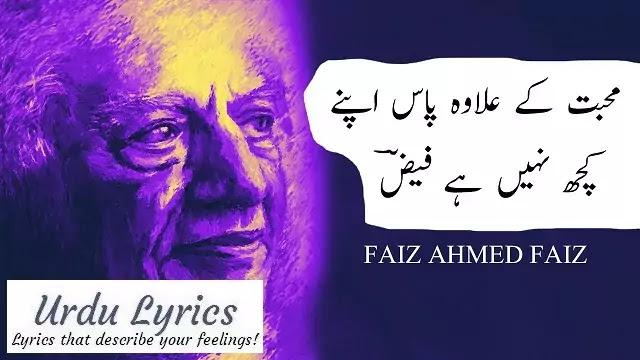 Chalo Ab Aisa Krte Hain Sitaray Baant Lete Hain - Faiz Ahmed Faiz - Urdu Poetry