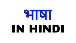 भाषा किसे कहते हैं. भाषा के भेद कितने प्रकार के होते है | की परिभाषा - bhasha kise kahate hain in hindi