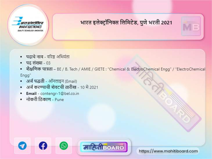 BEL Pune Recruitment 2021