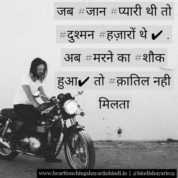 Best Attitude shayari in hindi (एटीट्यूड शायरी स्टेटस)-2020