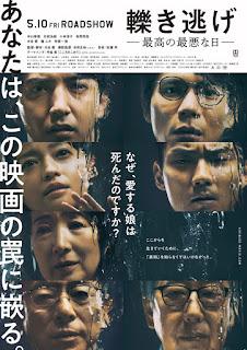 Leaving the Scene (Japan Movie)