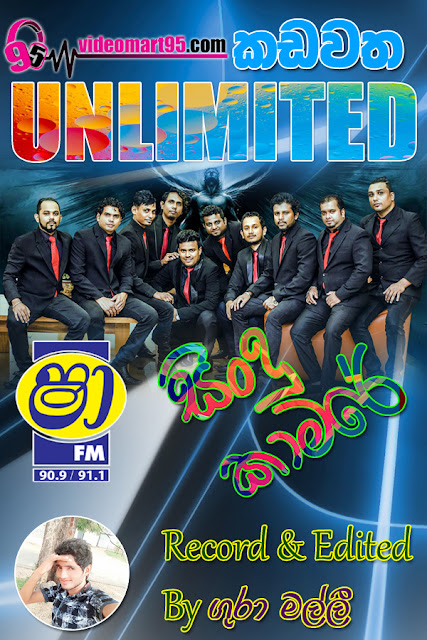 SHAA FM SINDU KAMARE WITH KADAWATHA UNLIMITED 2018-11-23
