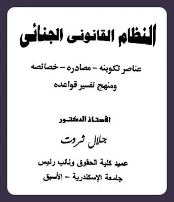 تحميل كتاب النظام القانوني الجنائي pdf | د. جلال ثروت