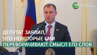 Депутат Вострецов СМИ