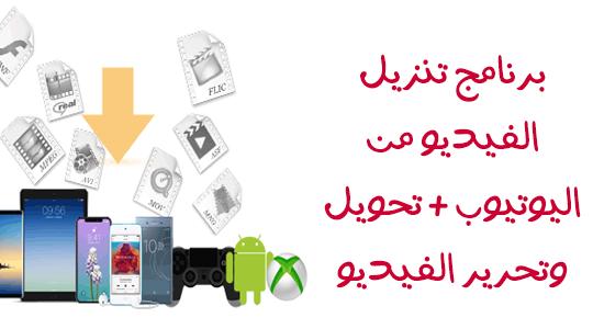 تحميل أفضل برنامج لتنزيل وتحويل وتحرير الفيديو Free Video Converter