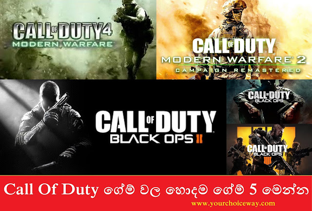 Call Of Duty ගේම් වල හොදම ගේම් 5 මෙන්න - Your Choice Way