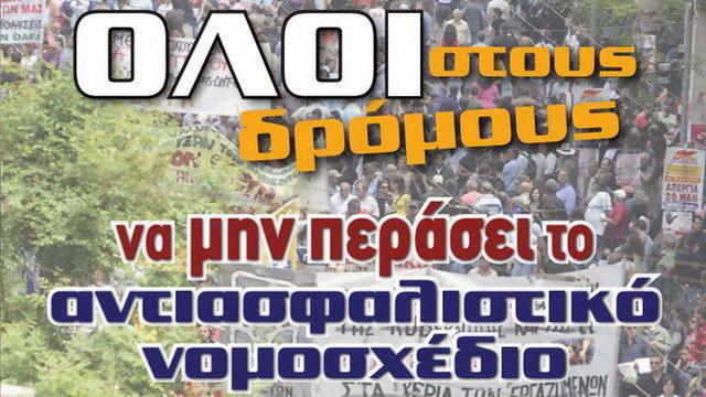 Κάλεσμα της ΑΔΕΔΥ Έβρου για την 48ωρη Απεργία και για συμμετοχή στις κινητοποιήσεις