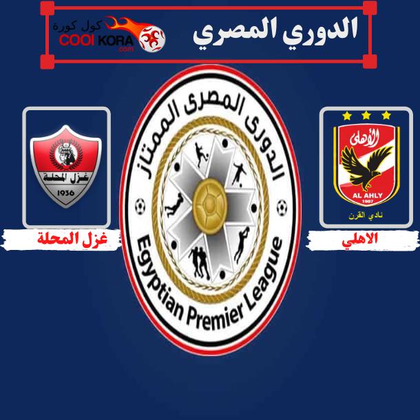 تعرف على موعد مباراة  الأهلي أمام غزل المحلة الدوري المصري والقنوات الناقلة
