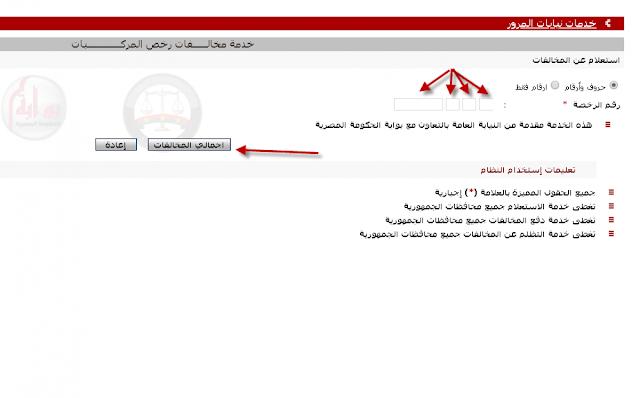 خدمة الاستعلام عن المخالفات المرورية في مصر برقم السيارة عبر بوابة الحكومة المصرية