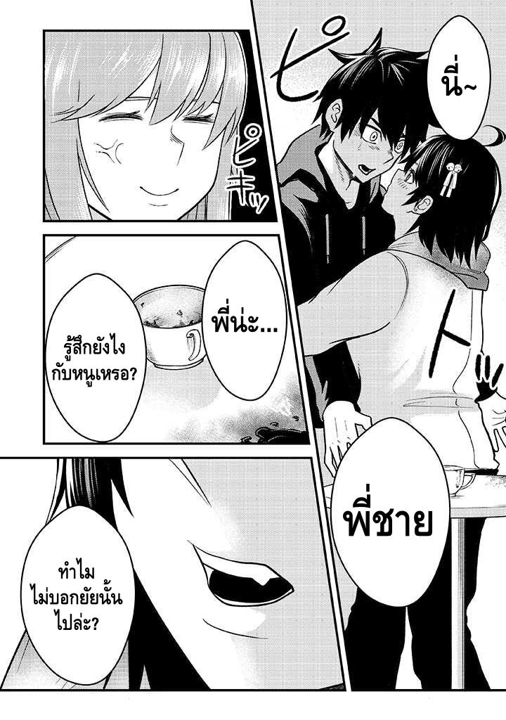 อ่านการ์ตูน My stepsister who says Go die go die to me every day, tries to hypnotize me to fall for her while I was sleeping...! ตอนที่ 6 หน้าที่ 4