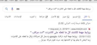 وصف المقال الذي سيظهر في محرك البحث جوجل