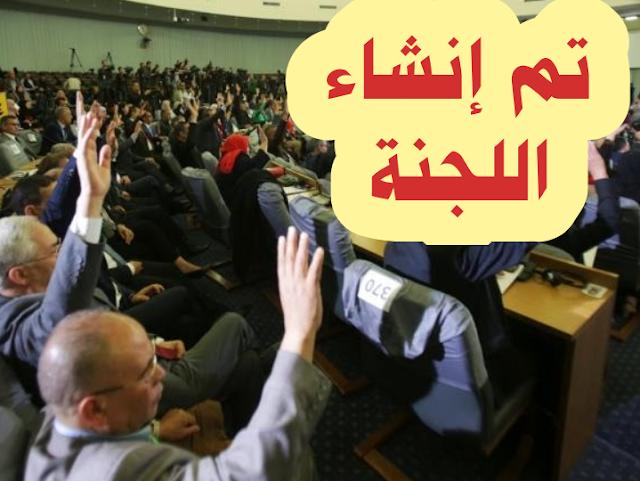 لجنة الحوار شنين بن صالح لجنة تنظيم انتخابات رئاسية