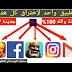 تحذير: تطبيق لأختراق حسابات الفيس بوك والجيميل وكلاش اوف كلانس