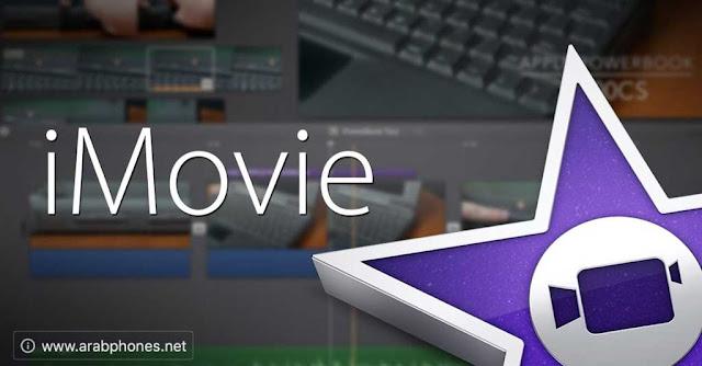 تحميل بديل تطبيق iMovie مهكر للاندرويد مجانا