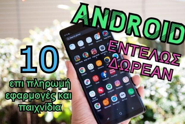 δωρεάν εφαρμογές επί πληρωμή για Android