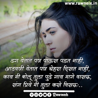 Sad Miss you status Marathi