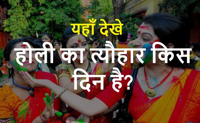 होली का त्यौहार किस दिन है 2020 Holi Date 2020 Date of Holi Festival 2020
