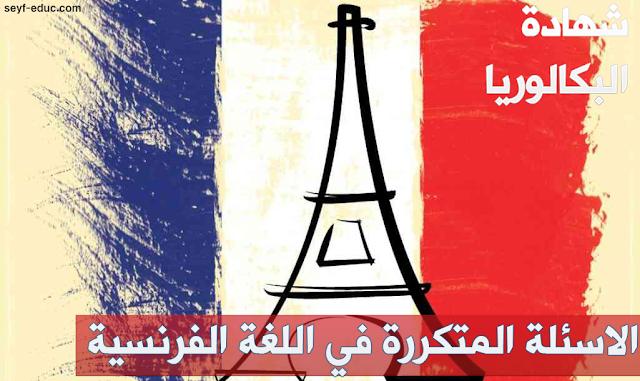 الاسئلة المتكررة في البكالوريا في اللغة الفرنسية