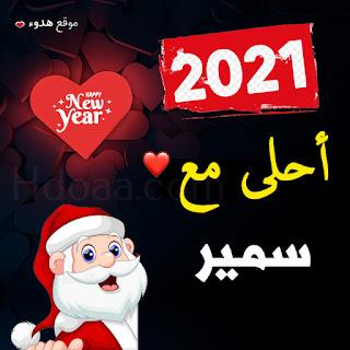 صور 2021 احلى مع سمير