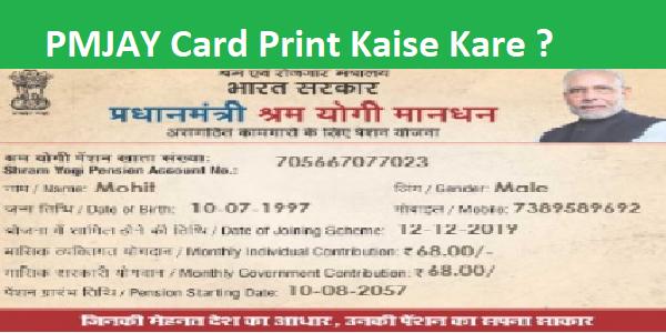 PMSMY Card Download Kaise Kare ? Pradhan Mantri Shram Yogi Mandhan Yojana Card Print | CSC VLE | Digital Sewa Portal