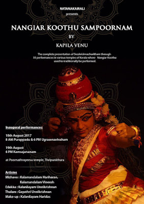 Sreekrishnacharitham Nangiarkoothu by Kapila Venu