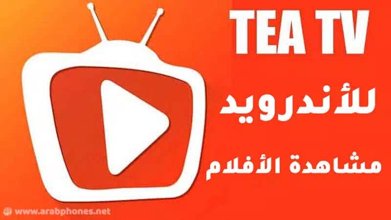 تحميل تطبيق tea tv للاندرويد
