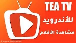 تحميل برنامج tea tv لمشاهدة الافلام على اندرويد