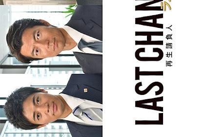 Sinopsis Last Chance / Rasuto Chansu Saisei Ukeoinin (2018) - Serial TV Jepang