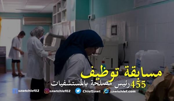 مسابقة وطنية لتوظيف 455 رئيس مصلحة بالمستشفيات