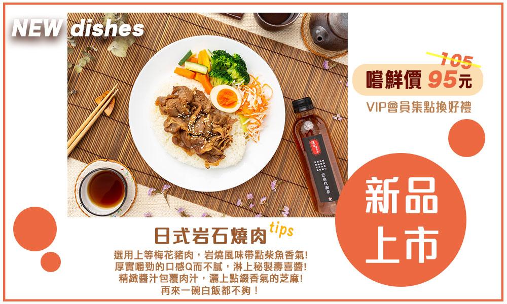 弁當工場-臺北市便當外送-世大運指定便當: 弁當工場|9月新品上市 日式巖石燒肉