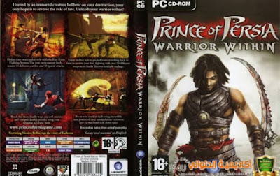 Download Prince of Persia 2 - Warrior Within