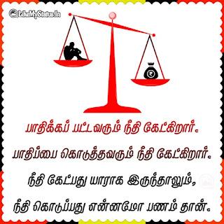 Judgement tamil quote