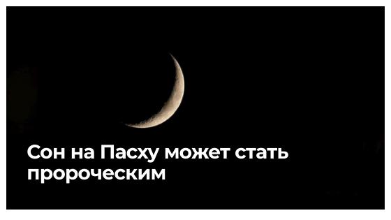 Сон на Пасху может стать пророческим